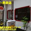 県内タ行(71)~チュー西金店~