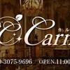 【名古屋メンズエステ】Carne~カルネ~新店よ。名古屋に輝く大金星となるか。【案件凸】【転生記事】