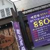 佐賀牛 まるなべ(福山市)