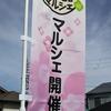 3/24山本おさんぽマルシェに出店