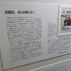 九産大美術館出展作品「田舎で出版社、はじめました!」こうなりゃ全文公開!