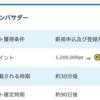【PONEY】 ネスカフェアンバサダーで2,400,000pt (24,000円)!