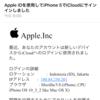 Appleを装った怪しいメール