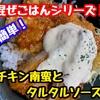 【レシピ】簡単!混ぜごはん!チキン南蛮とタルタルソース!