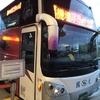 桃園空港から台北市内へリムジンバスチケット購入方法(写真付き)