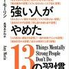 「メンタルが強い人がやめた13の習慣」ストレスに弱い人必読です!習慣を変えればあなたも変わる!