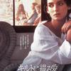 【映画】『キルトに綴る愛』・・・愛は一過性じゃない