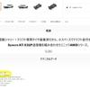 6月に新発売となるAE86は、LサイズじゃなくてMサイズだった!!