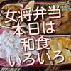 女将弁当3日目、本日は和食のおかずいろいろです。