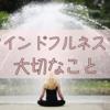 マインドフルネス瞑想のやり方で大切なのは「姿勢」「注意」「呼吸」だけ、早速瞑想してみよう!!