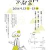 マヤルカ古書店の京都案内詳細