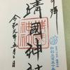 【たった一人のビブリオ・バトル(速読図書館1冊目)】7冊読んでみた・・令和元(2019)年5月3日