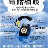 『大人も驚く「夏休み子ども科学相談」』編著:NHKラジオセンター「夏休み子ども科学電話相談」
