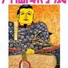 東京国立近代美術館の「生誕110年 片岡球子展」を見る