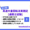 【KTK法で合格】高速大量回転法の実践過程2【通関士試験】