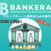 【BNK ICO】上場間近!ICO割れするのか!?日本人包囲網完成近し?