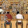 腐れ縁って良いよね「町田ほろ酔いめし浪漫 人生の味」という漫画を読みました