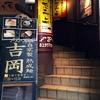 【今週のラーメン2049】 自家製熟成麺 吉岡 (東京・目白) かま玉ラーメン+生ビール
