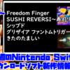 来週のSwitchダウンロードソフト新作は6本!『Freedom Finger』『SUSHI REVERSI〜寿司リバーシ〜』など怪作続々!