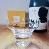 スガハラガラスの高杯TOMOMIと福光屋の黒帯でついに上品な日本酒の飲み方を覚える