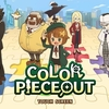 COLOR PIECEOUT(カラーピーソウト)攻略