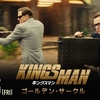心拍数によれば『キングスマン: ゴールデン・サークル』は開始75分から