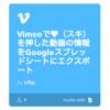 Vimeoで♥(スキ)を押した動画の情報をGoogleスプレッドシートに自動でエクスポートする方法