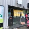 札幌市・中央区・宮の森、パチンコ店隣にある、オススメのラーメン店「らーめん天ば屋」に行ってみた!!~カレーのメニューも豊富!!とろけるような美味さのチャーシュー、角煮は病みつきになること間違いなし!!~