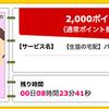 【ハピタス】生協の宅配 パルシステム 資料請求が2,000ポイント(1,800ANAマイル)にアップ!
