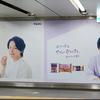 中村倫也company〜「渋谷は、倫也さんに占拠されている!!」