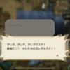 【キャラスト】無課金キャラバンの挑戦〜その106〜