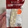【ファミマ】 チーズ入り国産鶏サラダチキンを食べてみた!