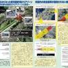 『沖縄米軍基地問題検証プロジェクト』No. 5