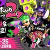 3月25日,26日にSplatoon2先行試射会開催決定!
