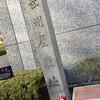 ジンタマネ西へ!!08 普通に京都観光をエンジョイするジンタマネ最強