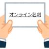 sunsunオンライン名刺交換機能の紙名刺を駆逐する3つの理由