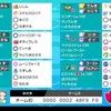 【剣盾S12】カバサンダーナットサイクル 【最終38位 2118】