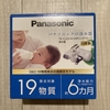 【浄水器】Panasonic【TK-CJ23-H】の紹介 /【TK-CJ22-S】との比較