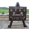 シリーズ土佐の駅(70)中村駅(土佐くろしお鉄道中村線・宿毛線)