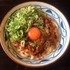 【食レポ】元160キロの食いしん坊が季節限定のうどんを食べてみた【丸亀製麺】