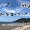AIR聖地巡礼へのアクセス(格安交通手段:和歌山県美浜町)