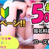 新人ちゃんを超応援しよう!!最新イベント開始!!