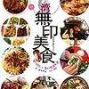 『台湾無印美食』(鈴木夕未)[B1284]