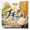 【ZIP】2/6 『人気の鍋の素』①味の素 鍋キューブ ②名古屋名物 赤から鍋スープ ③プチっと鍋 各種お取り寄せはこちらから