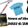 News of the week 2021-6/28~7/4