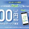 FamiPay 初めてのネット決済3,000円以上で500円還元! メルカリ・ラクマなどが対象