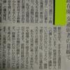 北海道新聞(超左翼紙?)の「読者の声」より!ww