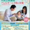 『日本アレルギー学会学術大会 市民公開講座 アレルギーの予防と対策 ~本当のところ~』