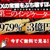 誰でも年収3億円を狙える「第三のインジケーター」とは?