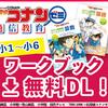 ナゾトキゲーム【コナンゼミ】コナンキャラと一緒に勉強ができる「ワークブック」を紹介!!